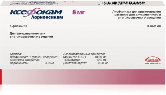 Ксефокам инструкция по применению (уколы в ампулах) 8 мг