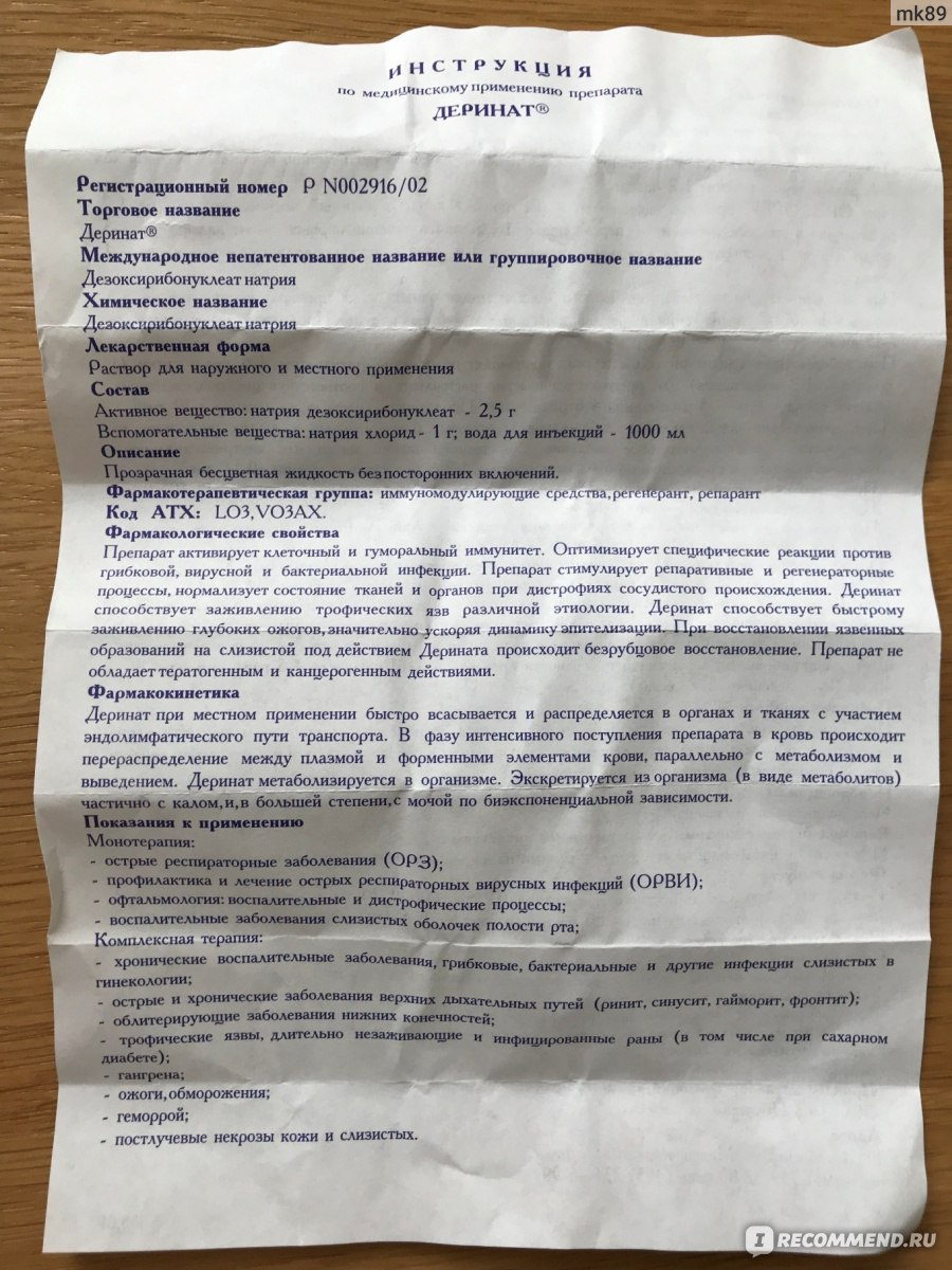 Натрия дезоксирибонуклеат — википедия переиздание // wiki 2