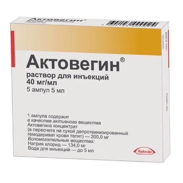 Актовегин (таблетки, уколы): инструкция по применению, цена, отзывы, аналоги, для чего назначают