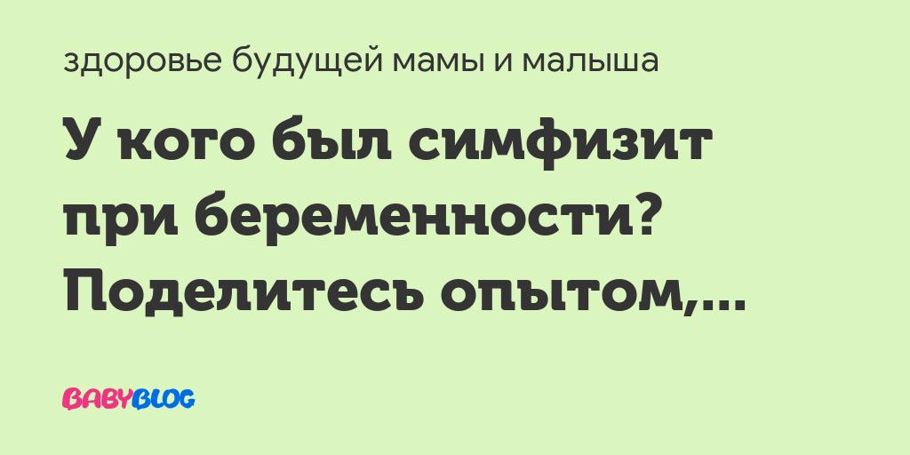 Симфизит при беременности - запись пользователя мария (kotka123) в сообществе здоровье будущей мамы и малыша в категории боли, орви, грипп - babyblog.ru