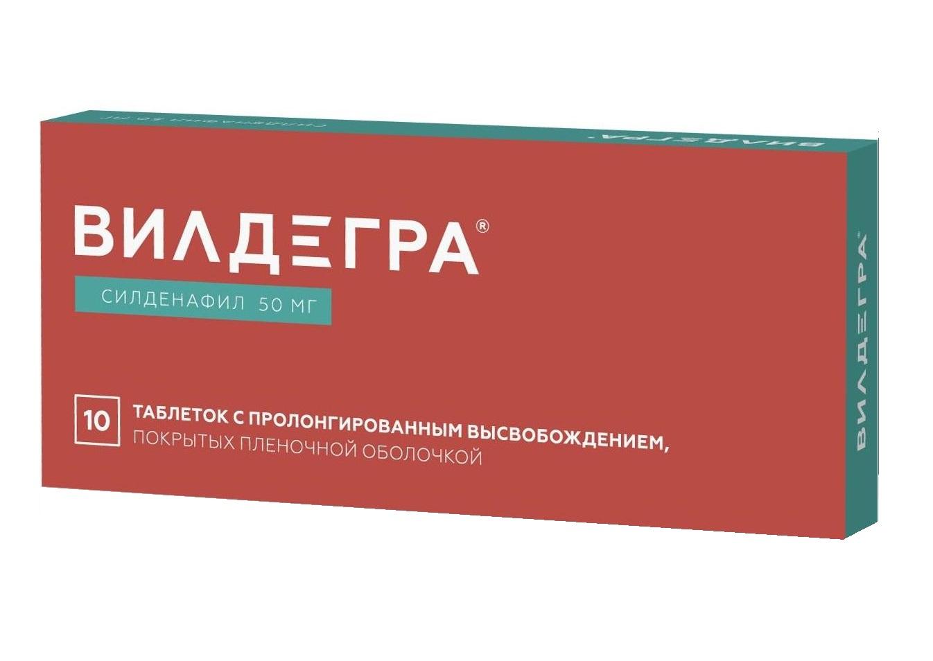Препарат: вепрена в аптеках москвы