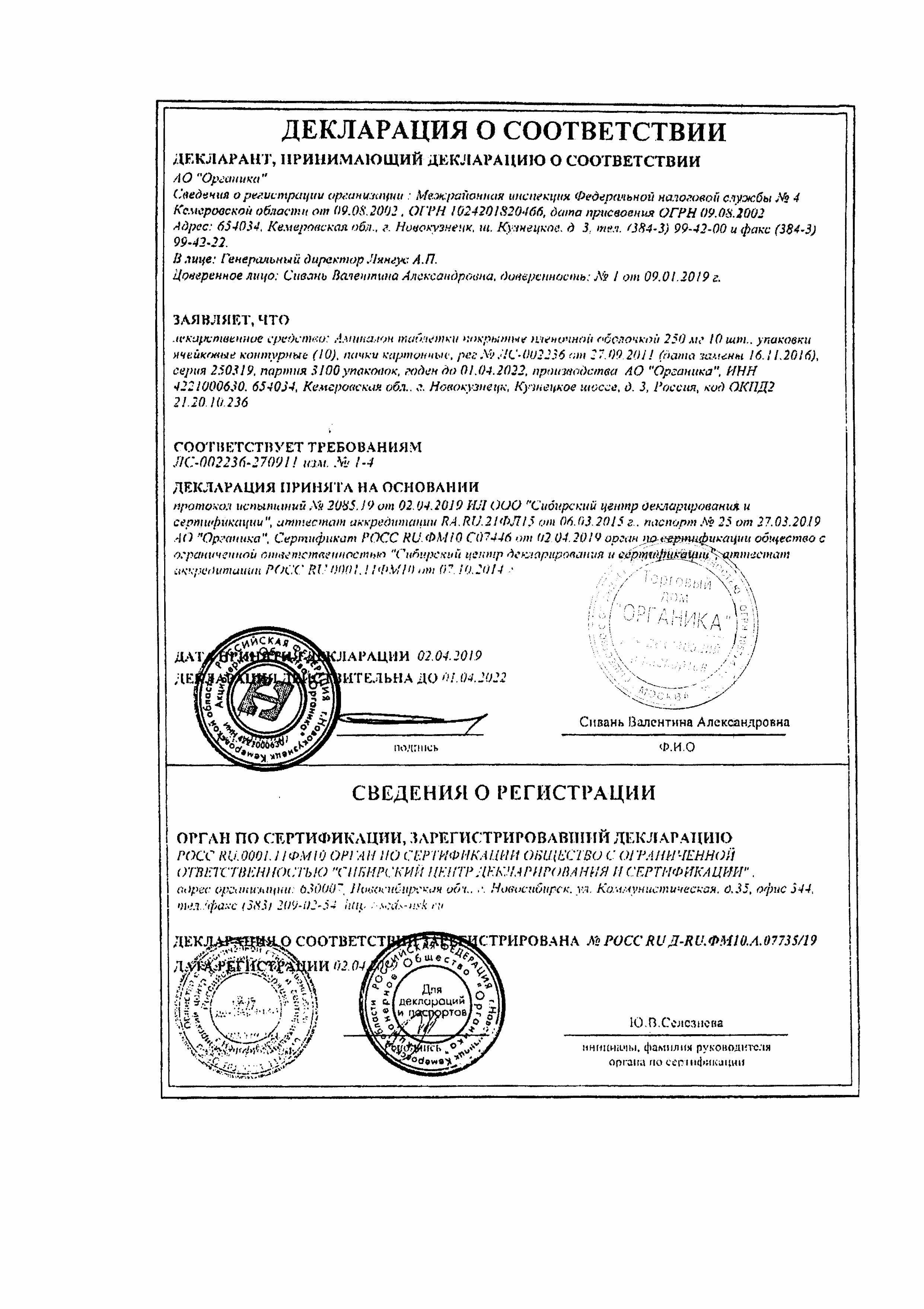 Аминалон: инструкция по применению, аналоги и отзывы, цены в аптеках россии