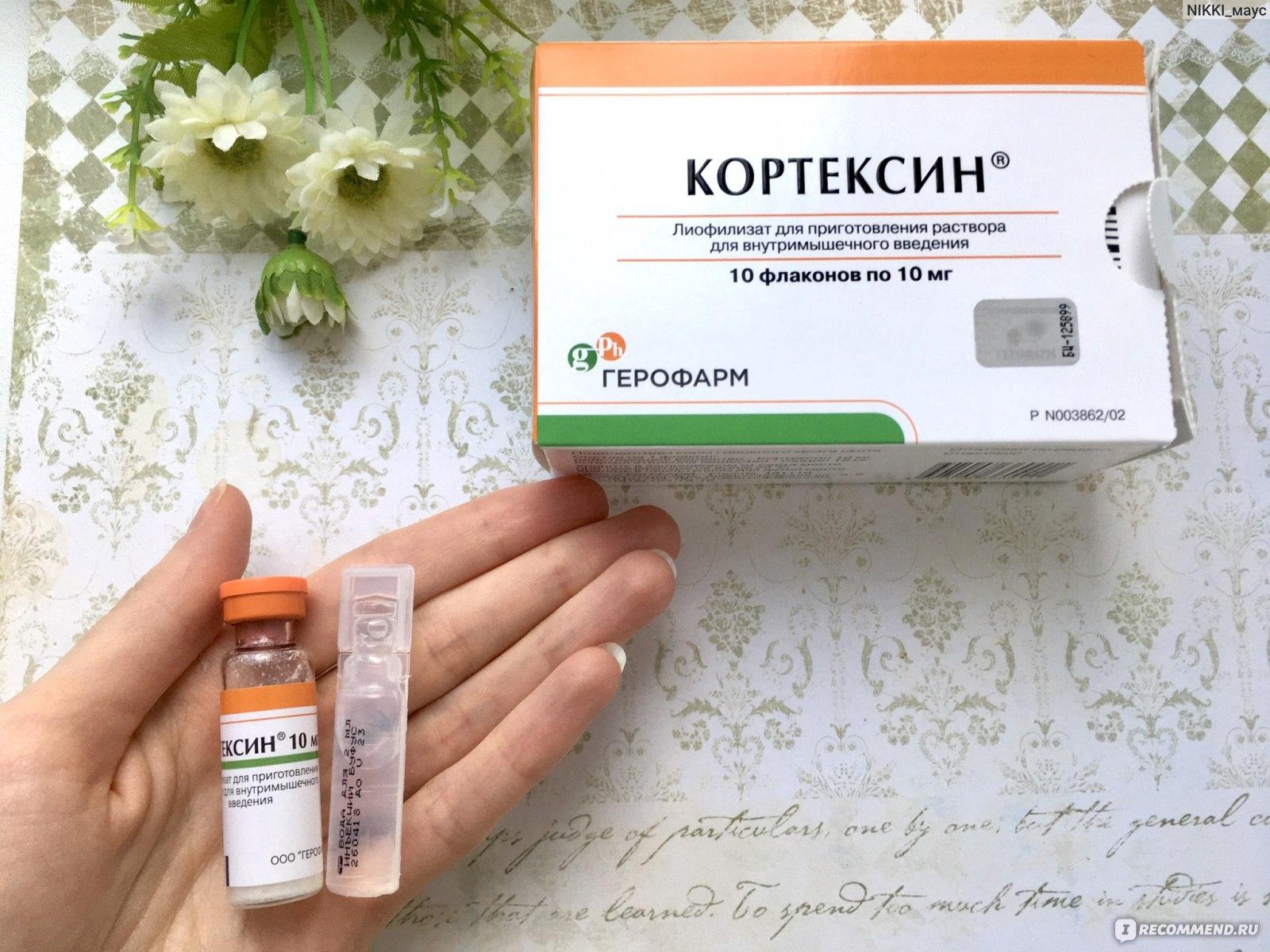 Кортексин уколы
