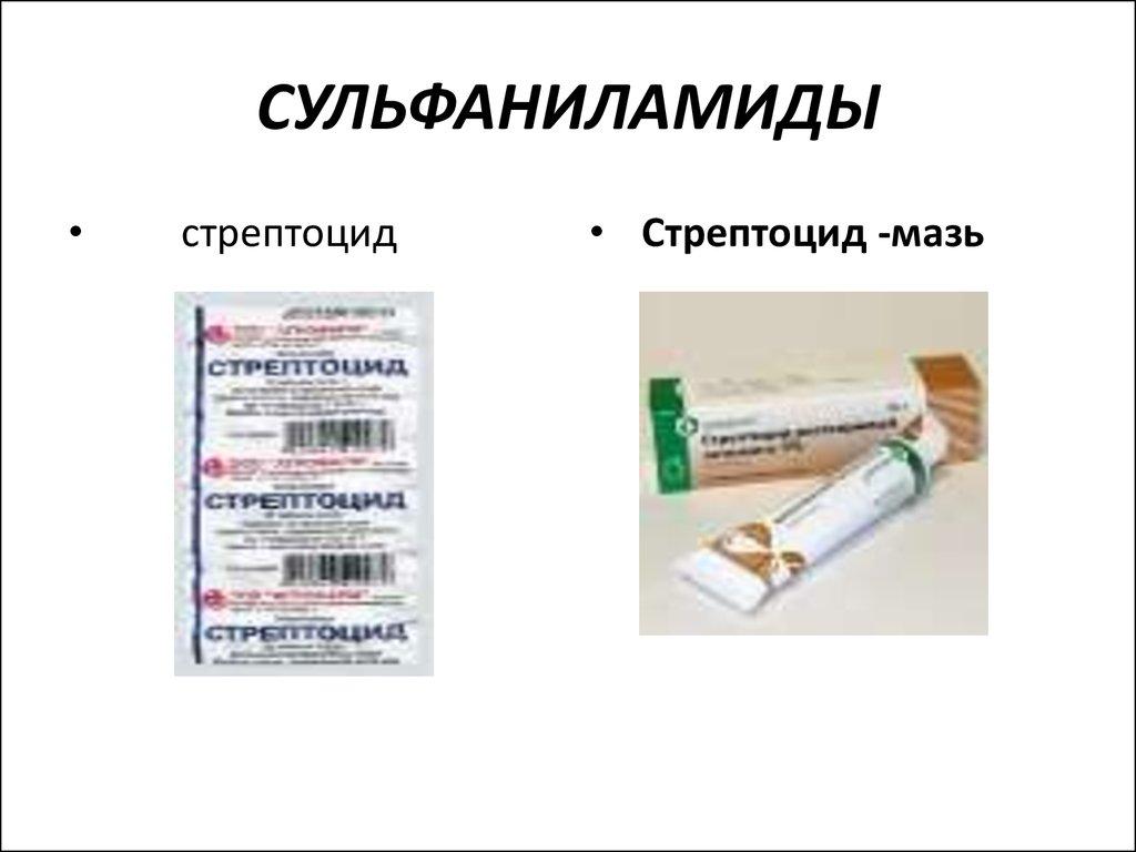 Стрептоцид – инструкция по применению (порошок, таблетки, мазь, линимент) детям и взрослым, аналоги, отзывы, цена. лечение стрептоцидом ангины, боли в горле, ран и порезов