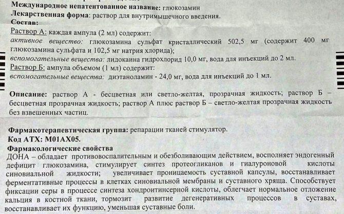 Дона: инструкция по применению, аналоги и отзывы, цены в аптеках россии