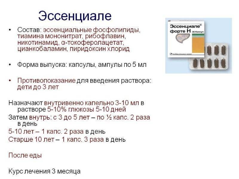 Гептрал - инструкция по применению, аналоги, отзывы и формы выпуска таблетки 400 мг, уколы в ампулах для инъекций внутривенно и внутримышечно препарата для лечения заболеваний печени у взрослых, детей и при беременности