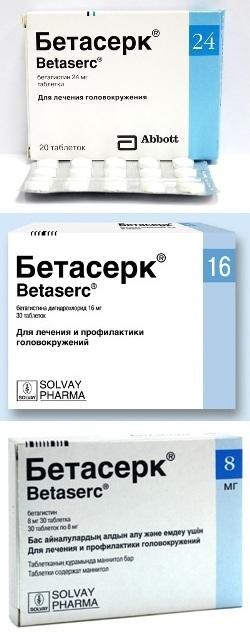 Бетасерк: инструкция по применению, цена, аналоги и отзывы