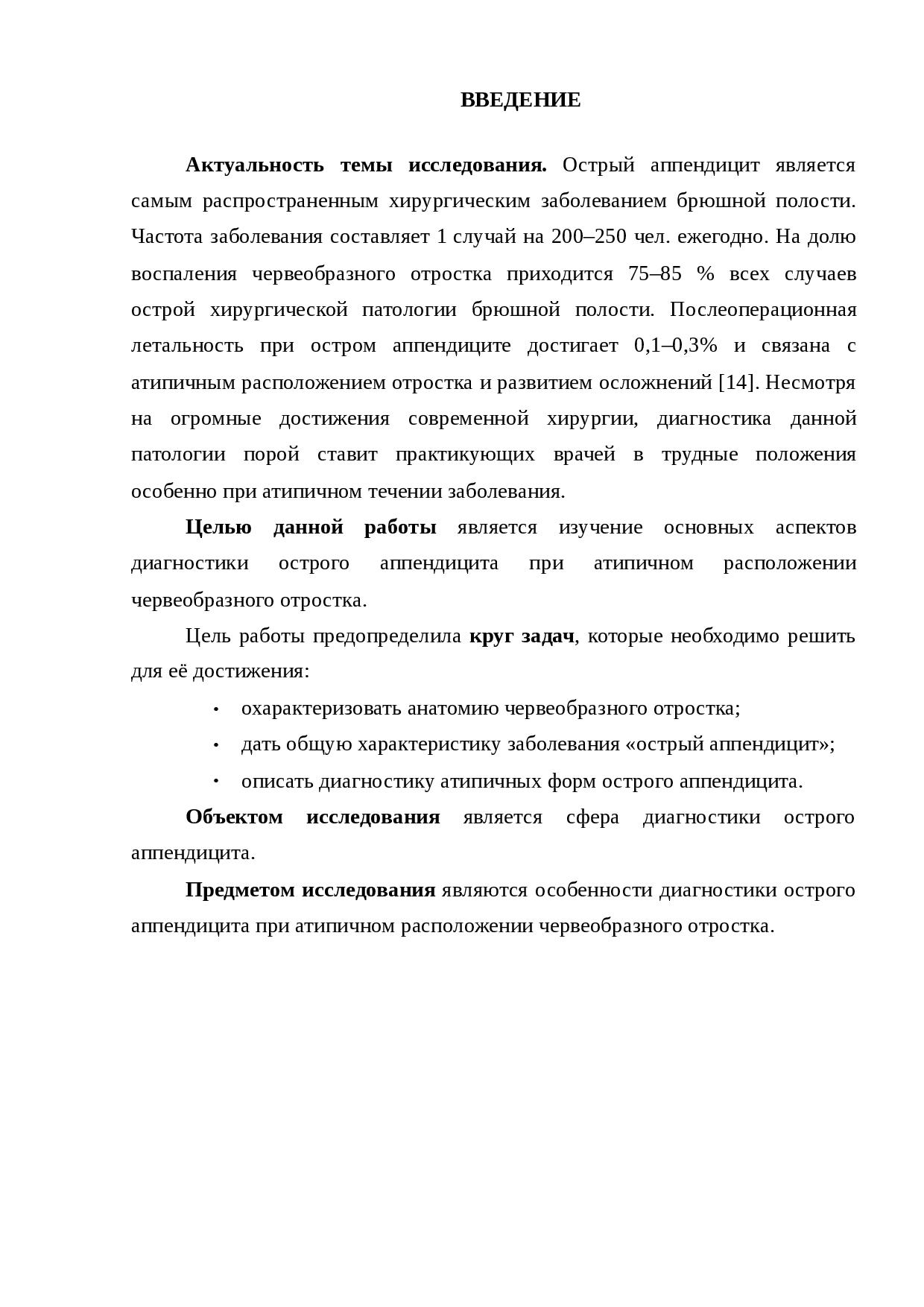 Аппендицит. причины, симптомы, диагностика и лечение. :: polismed.com
