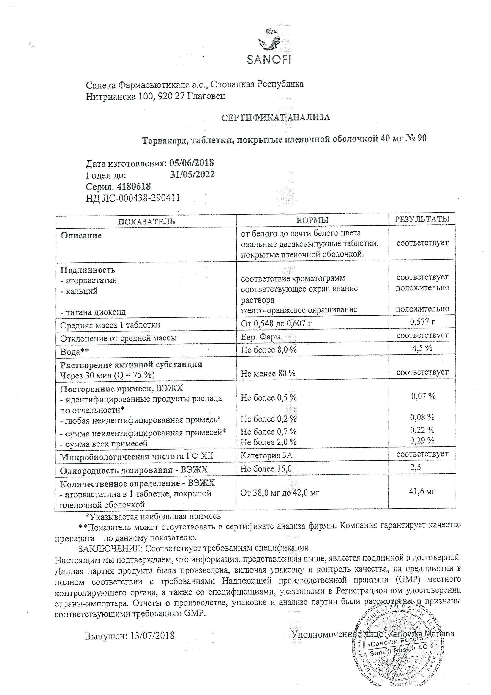 Торвакард: инструкция по применению, цена, отзывы, аналоги 10 и 20 мг