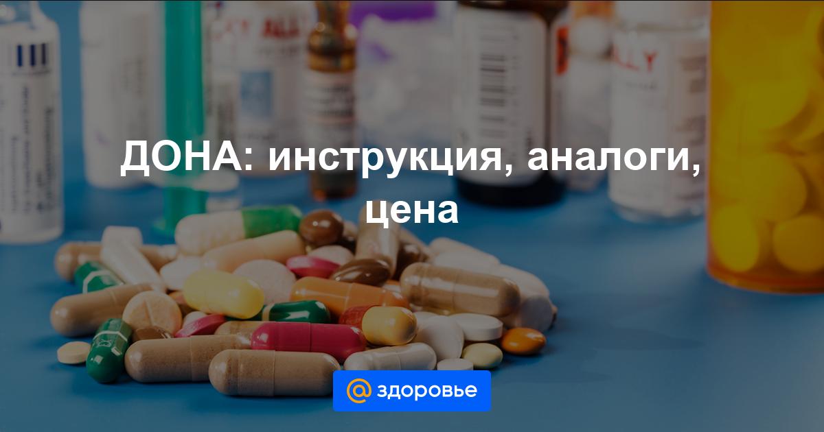 Аналоги лекарства дона