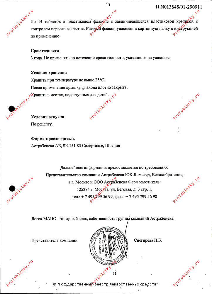 Омнадрен — sportwiki энциклопедия