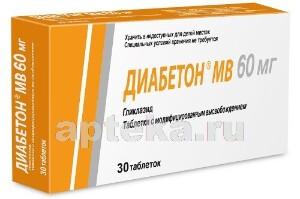 Диабетон мв: инструкция по применению, цена, отзывы, аналоги, побочные действия