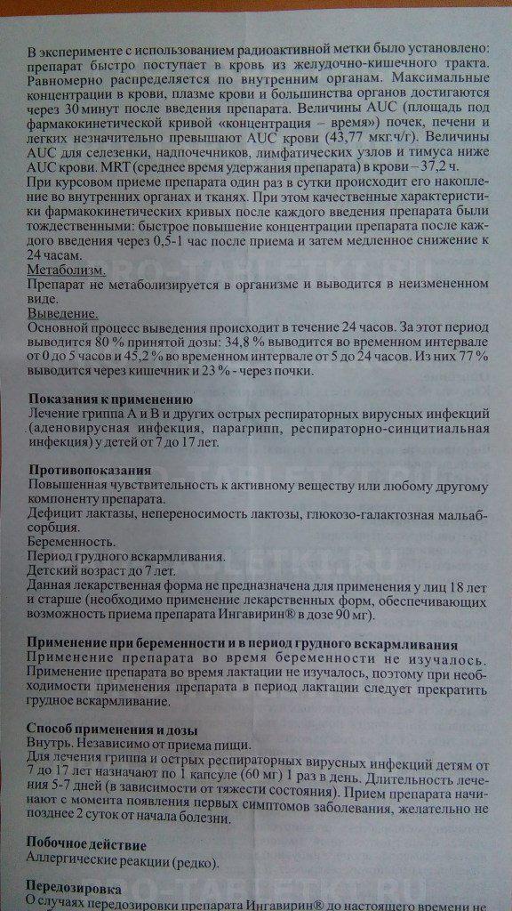 Ингавирин 90\60: инструкция, показания, дозировки и аналоги, отзывы