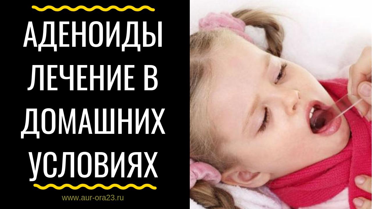 Терапия кашля при аденоиде