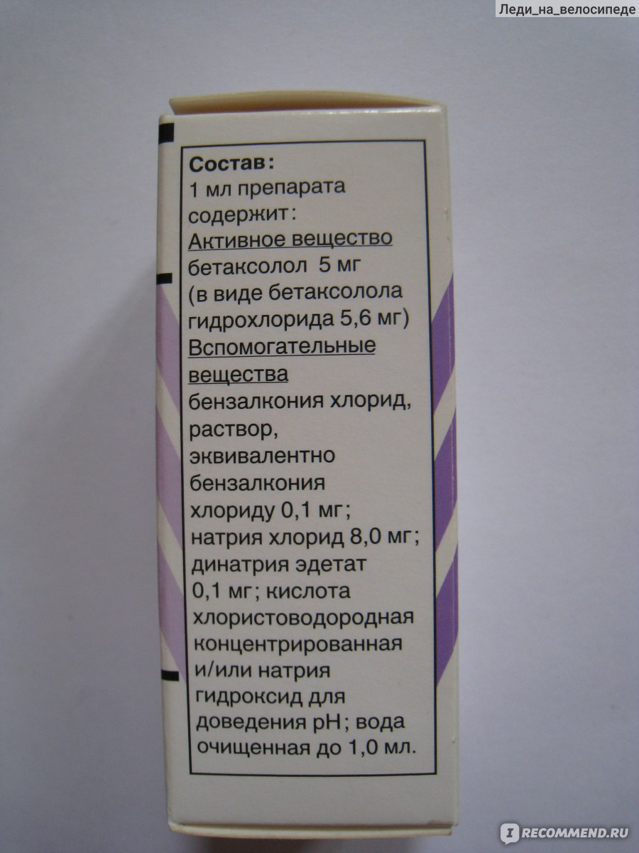 Глазные капли бетоптик
