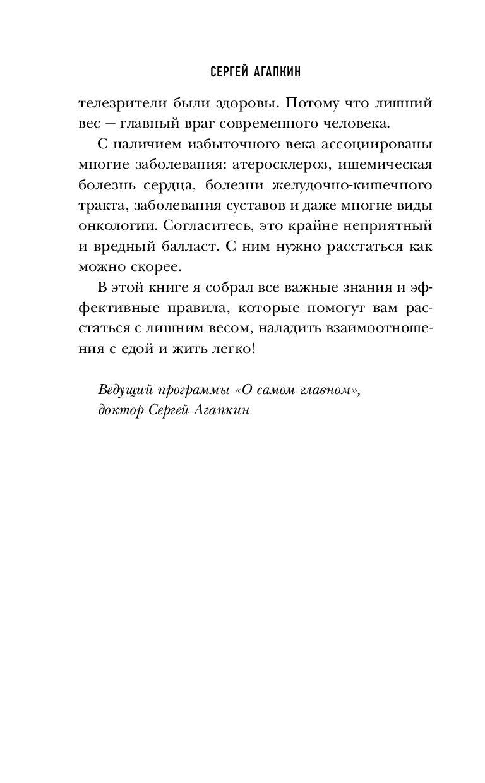 Диета сергея агапкина: описание, меню, отзывы и результаты