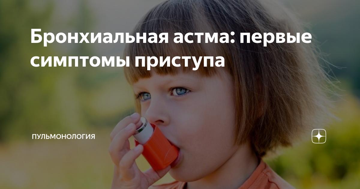 Нарушения дыхания при бронхиальной астме: причины, первая помощь и лечение
