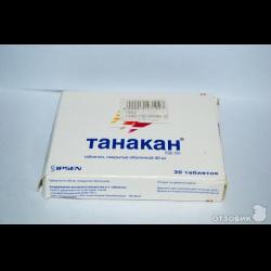 Как правильно использовать препарат билобил 80?
