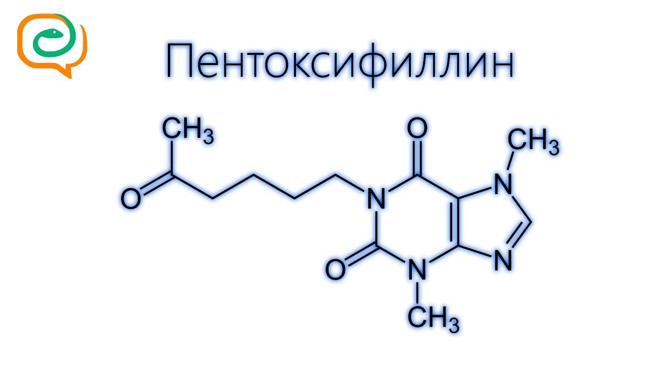 Пентоксифиллин ср зентива