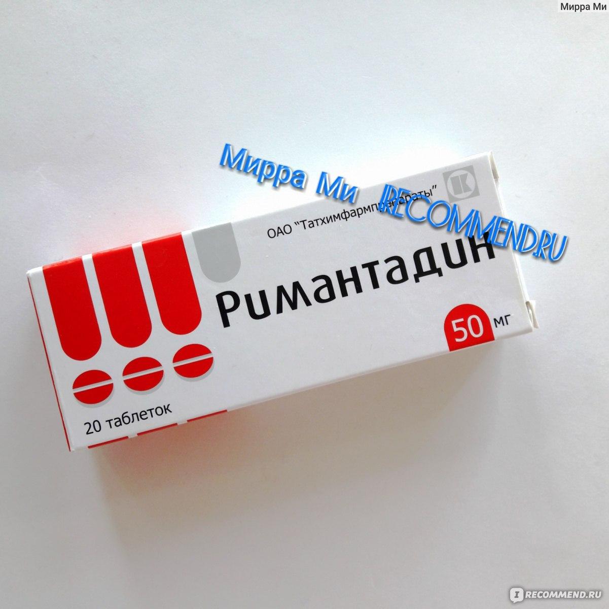 Римантадин актитаб – инструкция по применению таблеток, отзывы, цена