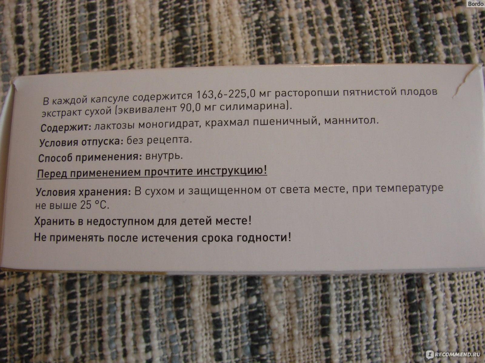 Карсил форте: инструкция по применению, аналоги и отзывы, цены в аптеках россии