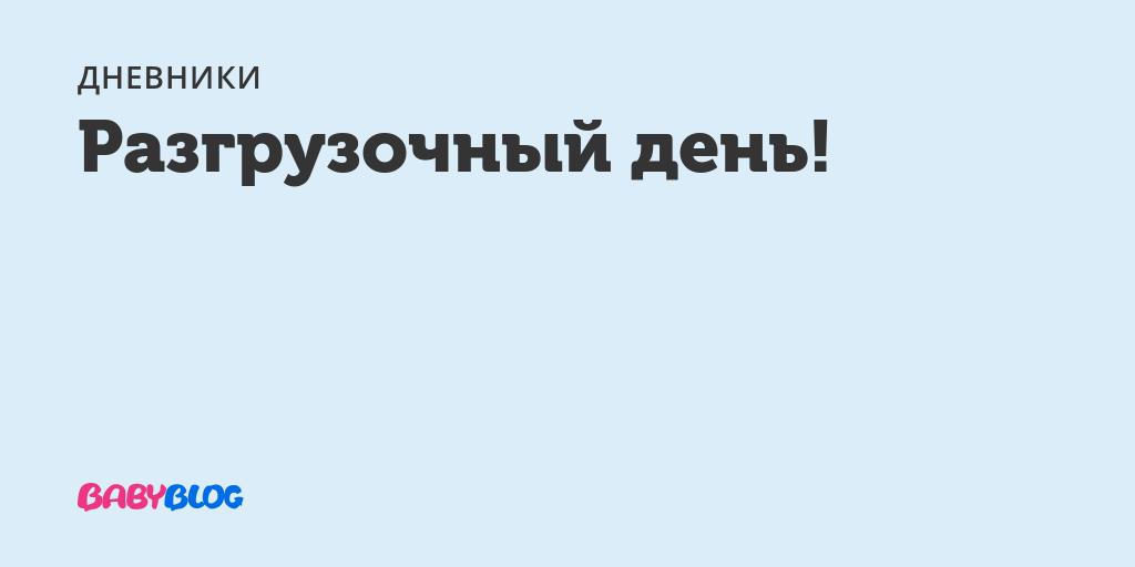 Разгрузочные дни для беременных: рецепты, меню / mama66.ru