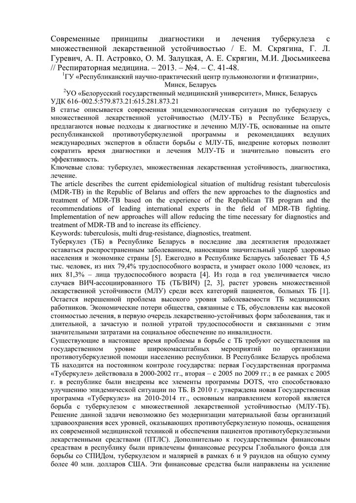 Современные методы диагностики туберкулеза