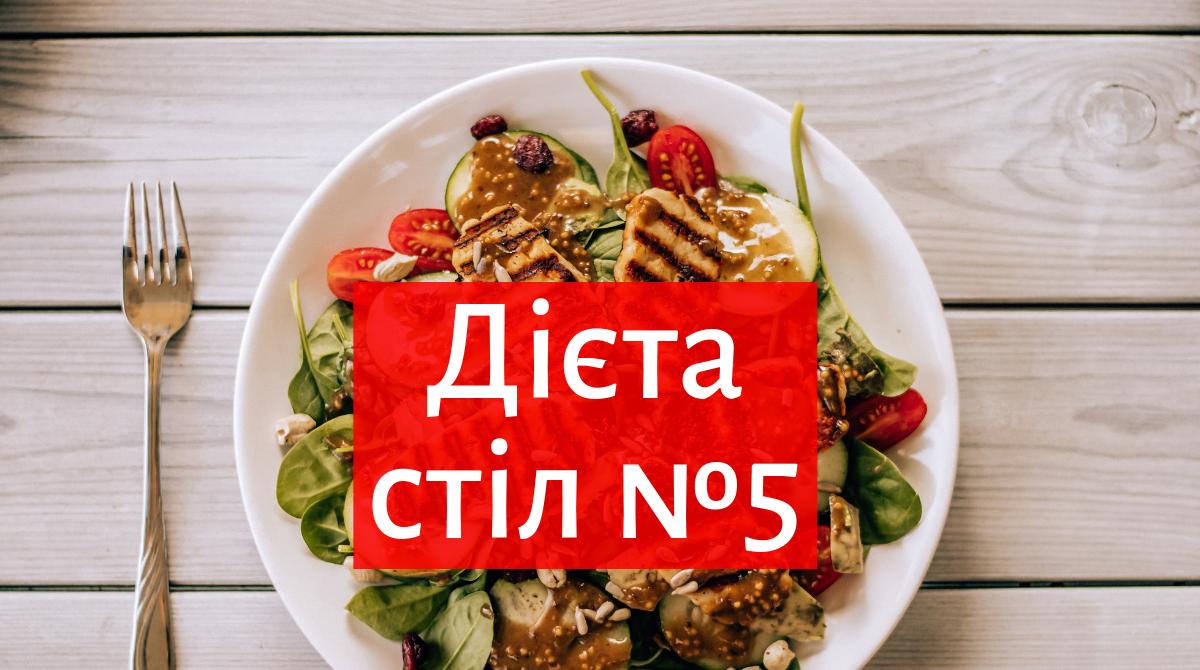 Лечебная диета. стол № 10 по певзнеру. продукты, меню
