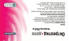 Октреотид » инструкция по применению таблеток, мазей, капель, уколов, спреев