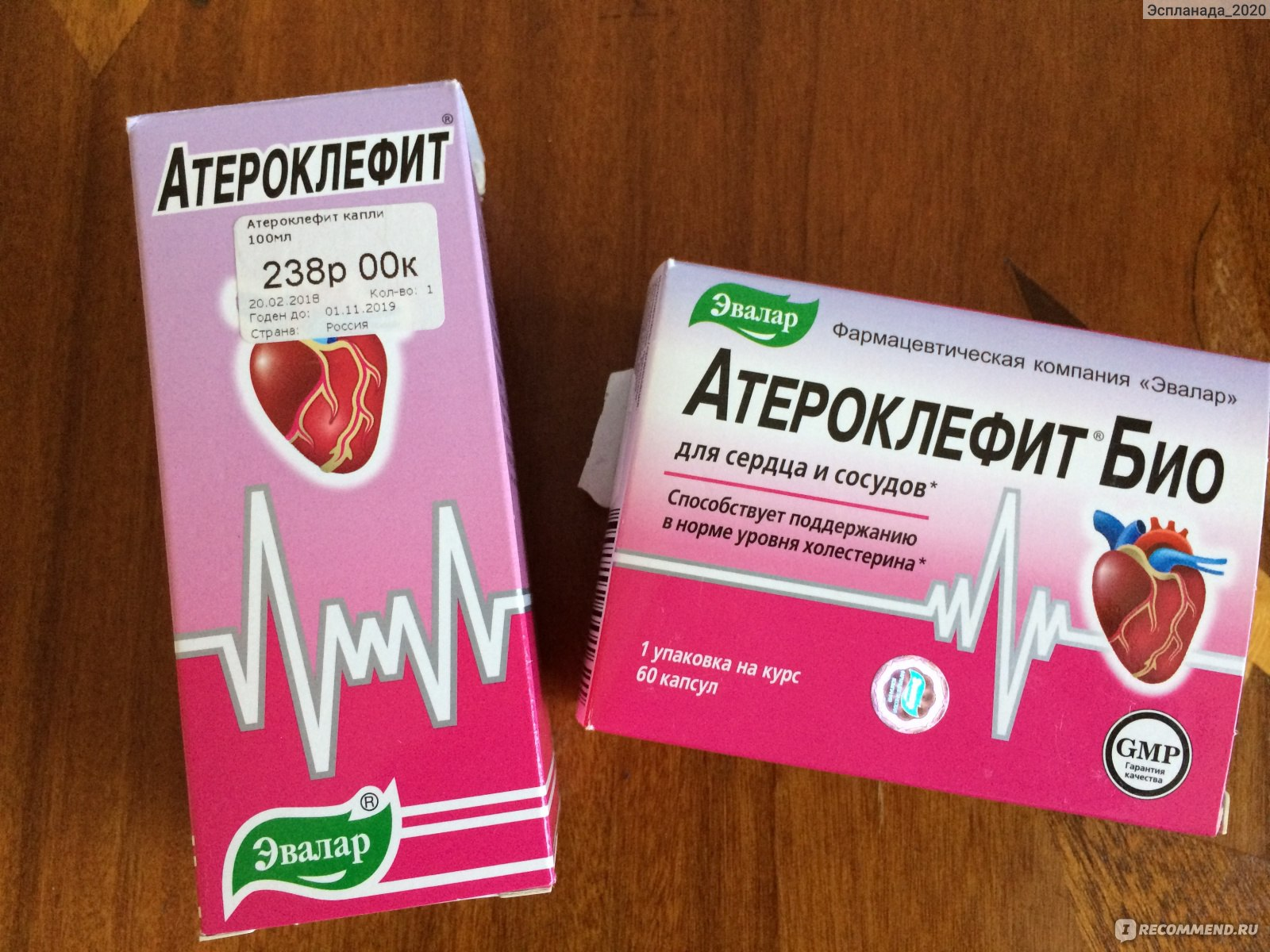 Атероклефит капсулы — инструкция по применению