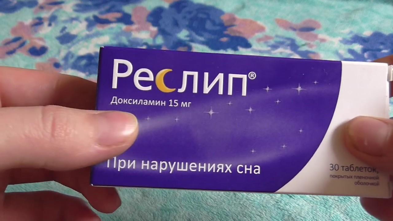 Реслип: инструкция по применению, аналоги и отзывы, цены в аптеках россии