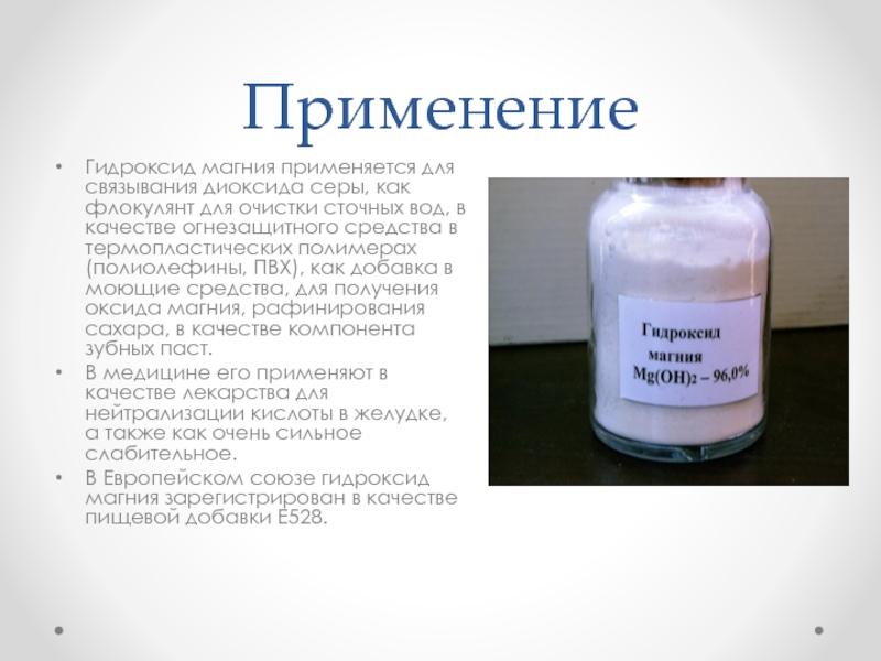Магния гидроксид эйчди 12 инструкция по применению, отзывы и цена в россии