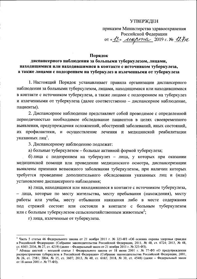 Приложение 23. порядок оказания медицинской помощи больным туберкулезом