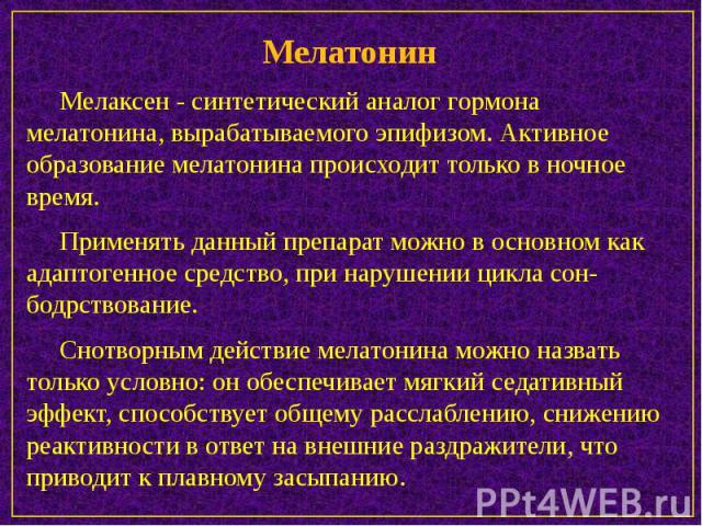 Зопиклон: инструкция по применению, аналоги и отзывы, цены в аптеках россии. зопиклон: инструкция по применению таблеток зопиклон фт инструкция по применению