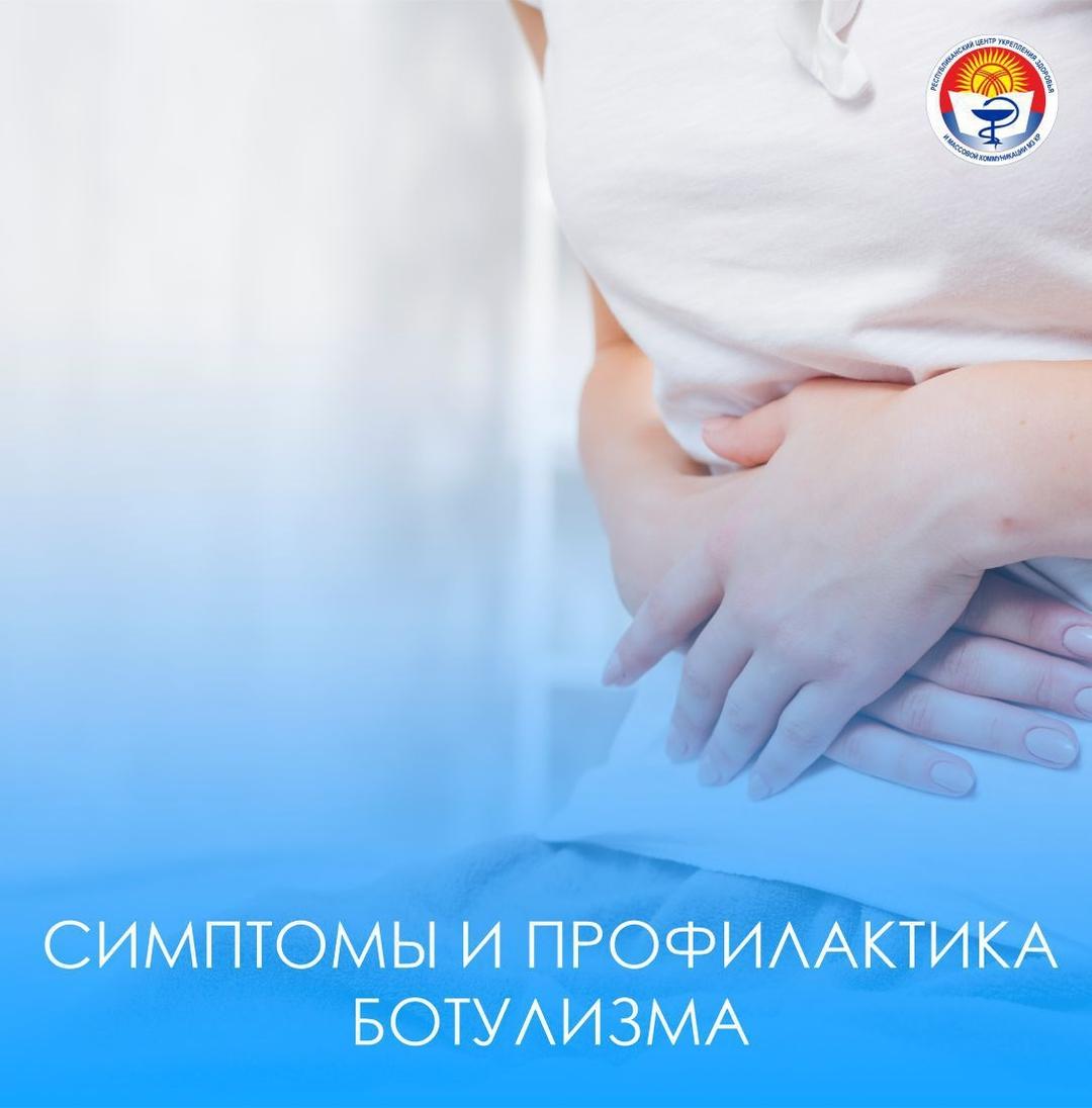 Ботулизм в грибах: экспресс-проверка, симптомы, помощь