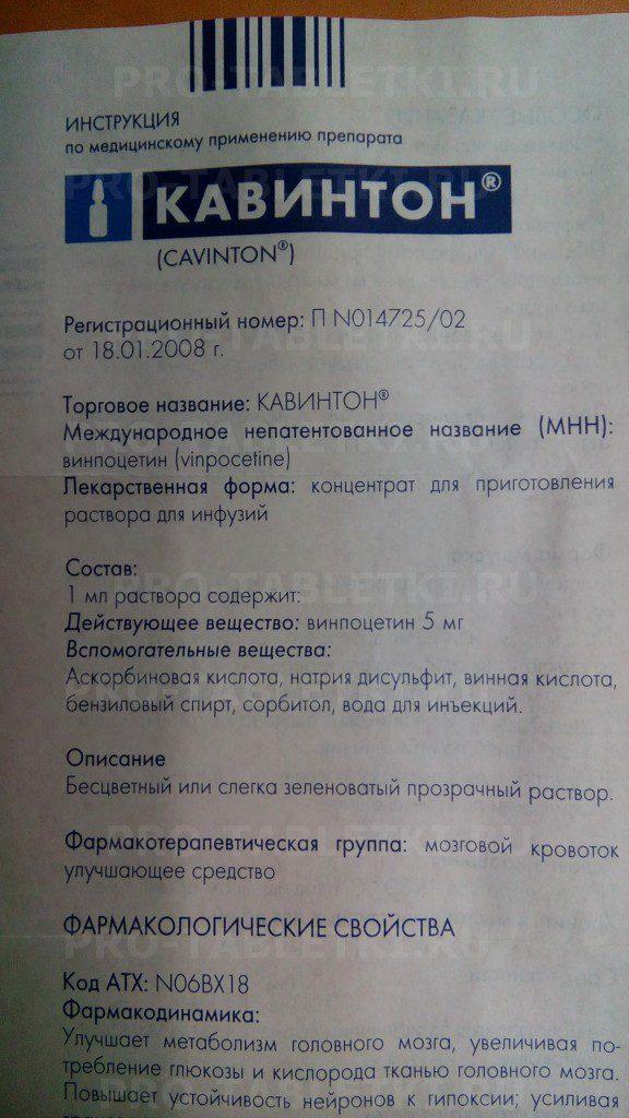 Препарат «кавинтон»