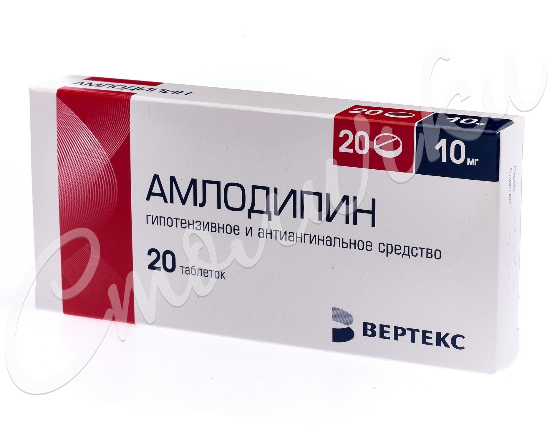 Амлодипин