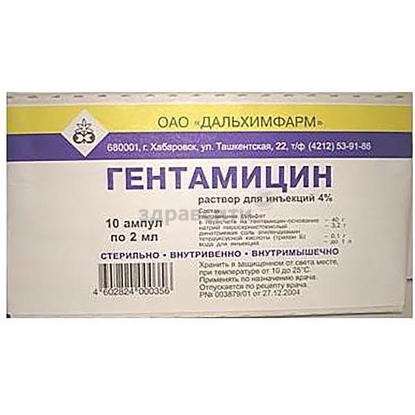 Гентамицин: инструкция по применению, показания и противопоказания