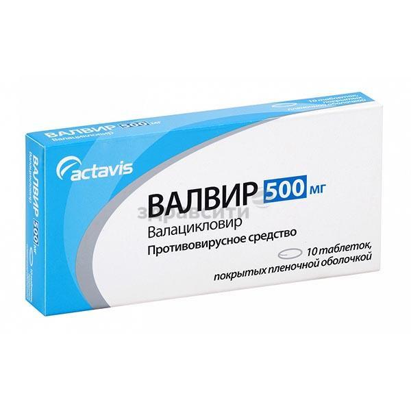 Валвир: инструкция по применению, аналоги и отзывы, цены в аптеках россии