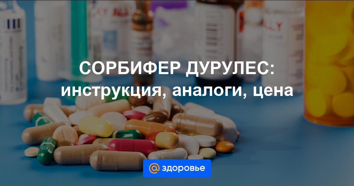 Инструкция по применению препарата сорбифер дурулес - состав, показания, побочные эффекты и аналоги