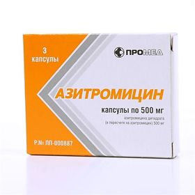 «азитрал» – это антибиотик из группы макролидов