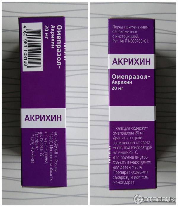 Омепразол акрихин: что лечит и как принимать?