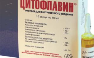 Цитофлавин: инструкция по применению и отзывы