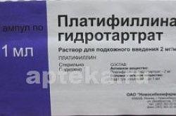 Почему при панкреатите назначают платифиллина гидротартрат?