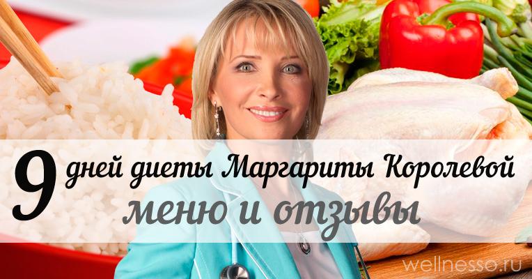 Диета маргариты королевой, 9 дней (рис, курица, овощи) - диета рис курица овощи 9 дней - стр. 1 - запись пользователя анна (rossieva) в сообществе клуб стройнеющих в категории наши меню - babyblog.ru