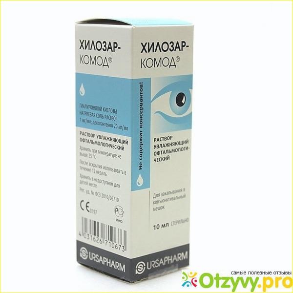 Хилозар-комод (капли для глаз): инструкция по применению, цена, отзывы, аналоги, отличия