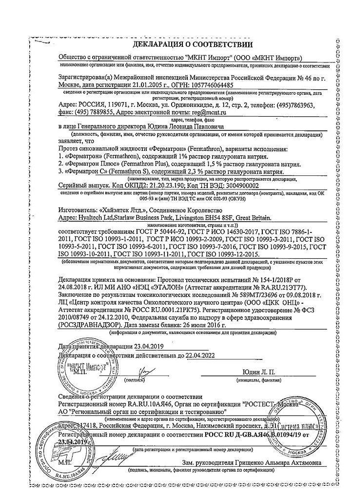 Ферматрон: инструкция по применению, цена, отзывы