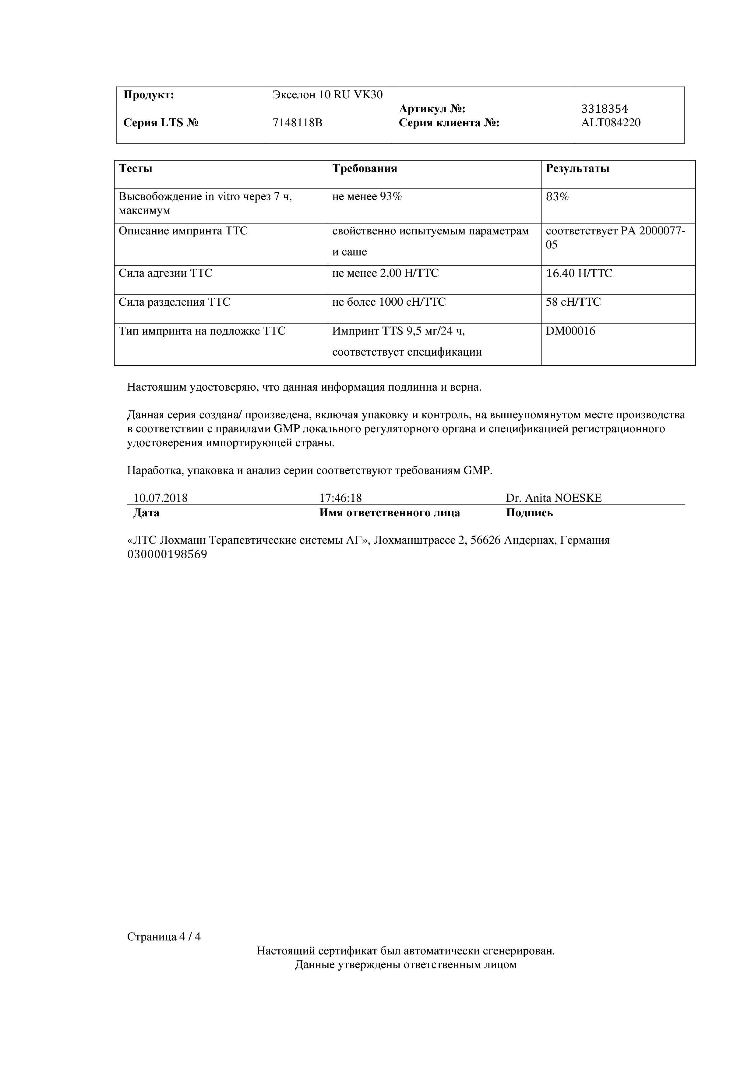 «экселон» (пластырь): цена, отзывы и инструкция по применению