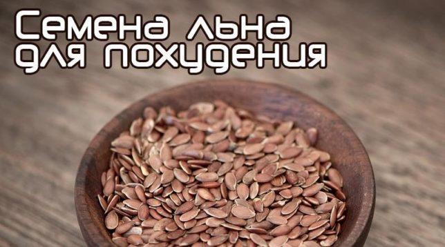 Как очистить кишечник с помощью льняного семя