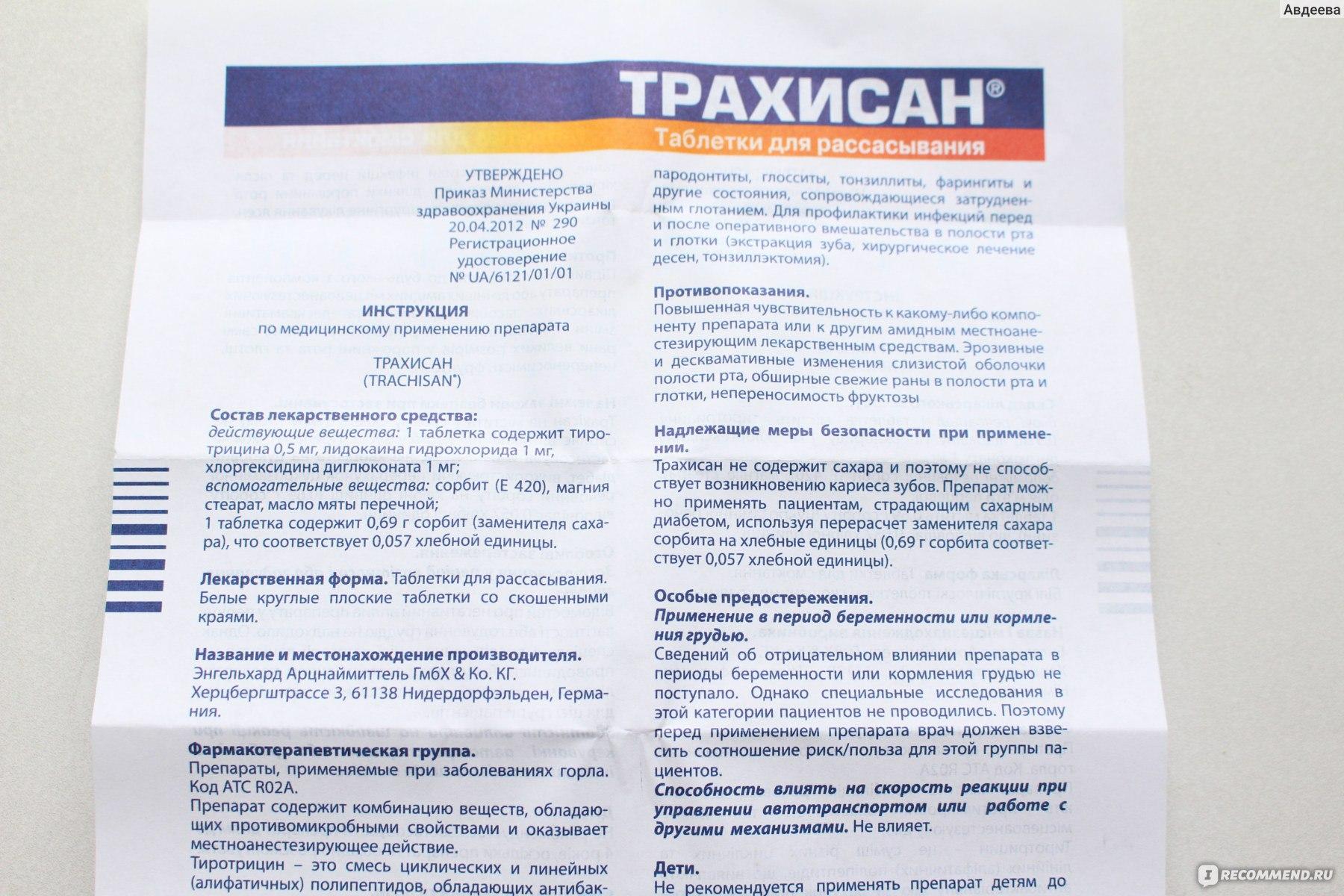 Таблетки трахисан: инструкция по применению, отзывы, аналоги, цена
